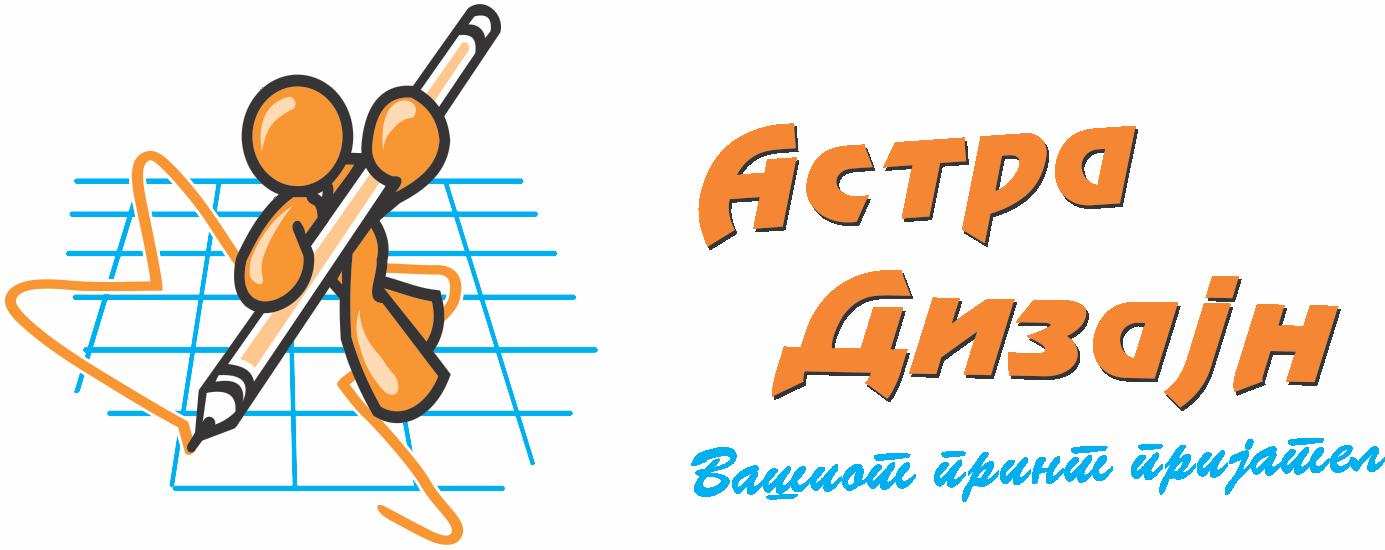 Астра Дизајн